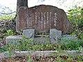 Shin-Toyone Dam submerged village monument.jpg