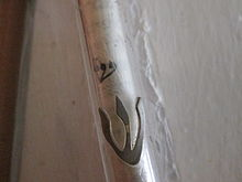 Additional inscriptions[edit] & Mezuzah - Wikipedia