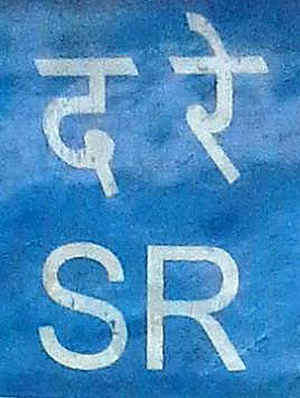 Southern Railway zone - Image: Shortened form of Southern Railway zone of India