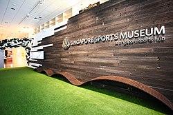 新加坡体育博物馆