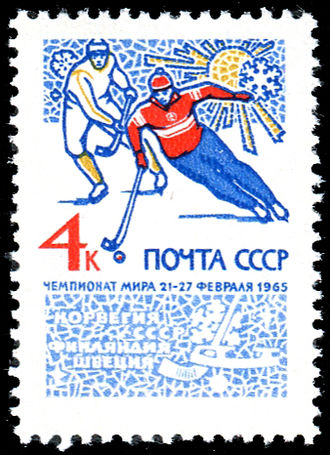 1965 in sports - 1965 Bandy World Championship on a contemporary Soviet stamp.