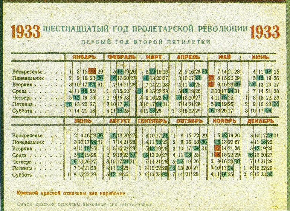 Soviet calendar 1933 color