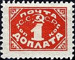 Stamp Soviet Union 1925 D10.jpg