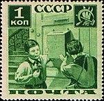 Stamp Soviet Union 1936 CPA529A.jpg