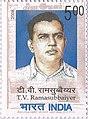 Stamp of India - 2008 - Colnect 158023 - Tv Ramasubbaiyer.jpeg