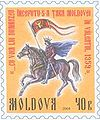 Stamp of Moldova md040st.jpg