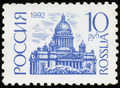 Stamp of Russia 1992 Saint Isaac's Cathedral.png