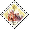 Stamp of Russia 2001 No 688 Immaculate Conception Cathedral.jpg