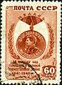 Stamp of USSR 1021g.jpg