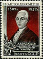 Stamp of USSR 1696.jpg