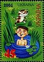 Stamp of Ukraine s594.jpg