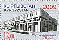 Stamps of Kyrgyzstan, 2009-586.jpg