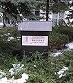 Stanowisko pomiaru radonu glebowego wf pw.jpg