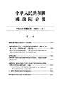 State Council Gazette - 1955 - Issue 09.pdf