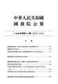 State Council Gazette - 1955 - Issue 12.pdf