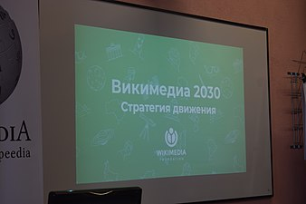 Strategy Salon 2019 (Wikimedians of Russian languages) 04.jpg