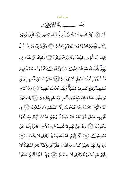 File:Sura2.pdf