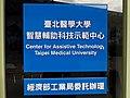 TMU Center for Assistive Technology sign 20180101.jpg