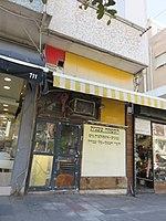Tel Aviv, Israel - 2018-11-02 - IMG 1998.jpg