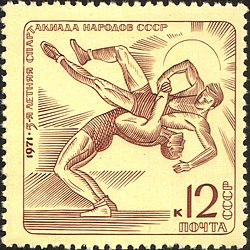 The Soviet Union 1971 CPA 4016 stamp (Greco-Roman wrestling).jpg