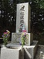 The tomb of ITAGAKI TAISUKE.jpg