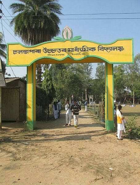 File:This is The Gate of School, Photography by Bapon Malo.jpg