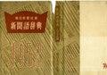 Tokino Kotoba Shinbungo 1952.pdf