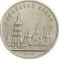USSR-1988-5rubles-CuNi-Monuments SaintSophiaCathedral-b.jpg