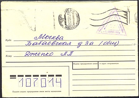 an example of USSR envelope