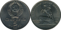 USSR Commemorative Coin Bronze Horseman.png