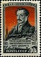USSR stamp 1952 CPA 1708.jpg