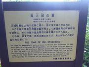 Uni-Ufugusuku Plaque