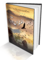 Unwan-e-dard cover.png