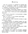V.M. Doroshevich-Collection of Works. Volume VIII. Stage-7.png