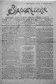 Vidrodzhennia 1918 072.pdf