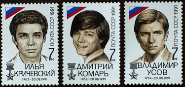 Vladimir Usov, Ilya Krichevsky, Dmitri Komar Stamps