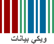 Wikidata-logo-ar.png