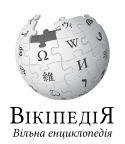 Wikipedia-logo-v2-uk.svg