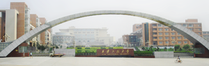 Xi'an Polytechnic University - Main gate of the university