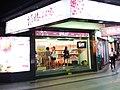 Ximen Store, Vigor Kobo 20190812 night.jpg