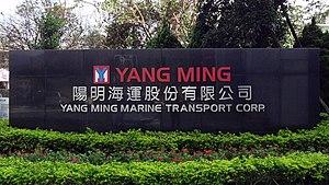 Yang Ming Marine Transport Corporation - Yang Ming headquarters sign