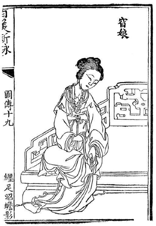 Yaoniang binding feet
