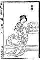 Yaoniang binding feet.jpg