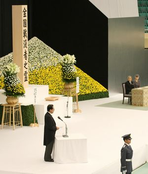 National Memorial Service for War Dead - The Japanese Prime Minister addressing the attendees on August 15, 2008.