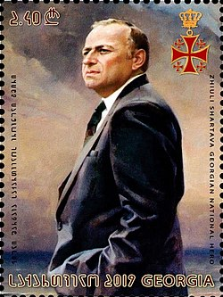 Zhiuli Shartava 2020 stamp of Georgia.jpg