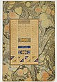 """Allusion to Sura 27-16"", Folio from a Mantiq al-tair (Language of the Birds) MET DP159398.jpg"
