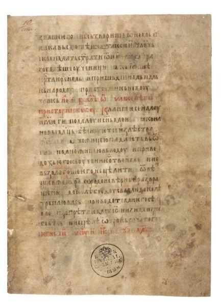 File:Četveroevangelij, srbska redakcija, raška šola.pdf