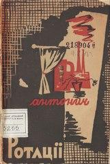 Богдан-Ігор Антонич «Ротації» — нещодавно додані у Вікіджерела. Читайте!