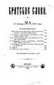 Братское слово. 1891. 08-09.pdf