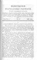 Вологодские епархиальные ведомости. 1898. №19.pdf